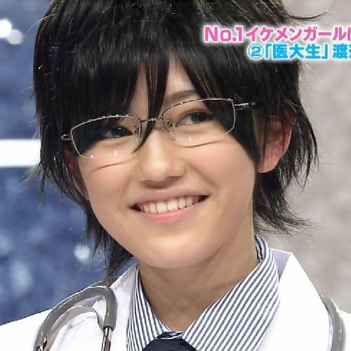 渡辺麻友医師