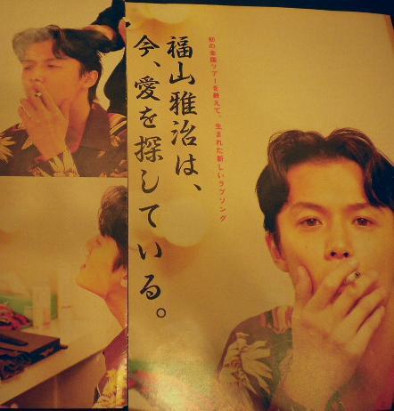 福山雅治タバコ喫煙画像②