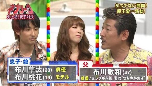 つちやかおり&布川敏和家族画像
